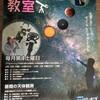 大垣市科学館主催の『市民天体教室』に参加してきました。