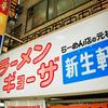 【新生軒】創業35年。姫路で愛される味は昔から変わらないお味【飲食店<姫路>】