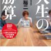 【書評】前田裕二さんの「人生の勝算」を読んだので要約をまとめました!
