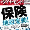 M 週刊ダイヤモンド 2017年 4/29・5/6 号 保険 地殻変動!/2017年 就職人気企業ランキング