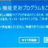 [速報]Windows10 Creators Update で Outlook2016 の検索が使えなくなる現象が別のパソコンでも再発