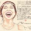 戸田恵梨香のビジュアル的な解釈【すごく華奢なのに女優としての骨太感がすごい】