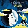 クラシック倶楽部「レイフ・オヴェ・アンスネス ピアノ・リサイタル」から【ぽろり其の一】~《レイフ・オヴェ・アンスネス/ドビュッシー:月の光【AMU】》