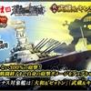 蒼焔の艦隊【戦艦:武蔵&キングジョー】