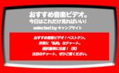 第405回【おすすめ音楽ビデオ!】「おすすめ音楽ビデオ ベストテン 日本版」!2018/1/11分。非常に私的なチャートです…!笑…  MONDO GROSSO、yukaDD、flumpool、ぼくのりりっく 等が新たにチャートイン!な、毎日22:30更新のブログです。