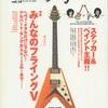 Vintage Guitar vol.14ヴィンテージ・ギター vol.14 特集 みんなのフライングV