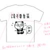 TシャツトリニティでオリジナルTシャツ作って売ってみた〜2018夏〜