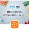 【Amazon】ぷらいむなうのある生活。