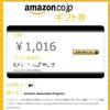 Amazonアソシエイト・プログラムからギフトカードが届きました。