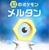 バグじゃなかった!まさかの公式発表|幻のポケモン「メルタン」!?