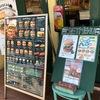 札幌市・中央区、他店とは別格の美味さのハンバーガー店「フレッシュネスバーガー 札幌西28丁目店」に行ってみた!!~北海道では数店舗しかないハンバーガー店だが、美味くてビックリ~~