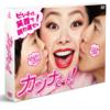 「カンナさーん!」DVD激安はこちら!