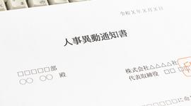 【テンプレあり】部署異動のあいさつメール(社内&社外)をプロが解説!