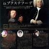 10月14日(日) J.S.バッハと 北ドイツの巨匠 D.ブクステフーデ 〜バロック・ヴァイオリンとチェンバロ、ヴィオラ・ダ・ガンバが織り成す響き
