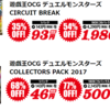 【悲報】コレクターズパック 2017。獣王爆死並みの価格でパック販売される。【少し追記】