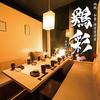 【オススメ5店】本厚木・相模大野・海老名・伊勢原(神奈川)にある和食が人気のお店