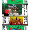 備前国一宮・石上布都魂神社を参拝するカニ