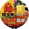 カップ麺96杯目 エースコック『美味しさ発掘! ジモト麺 埼玉発 スタミナ醤油ラーメン』