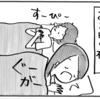 寝ている時の不可思議なうつ夫の言動 ①~それって寝言?