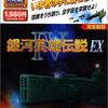 意外と安く買えるパソコン版の銀河英雄伝説のゲーム 逆プレミアソフトランキング