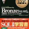 Oracle Master Bronze Oracle Database 10g 受験記録