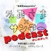 【ラジオ更新】かみさまサンデー#17 / podcastで配信開始!