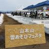 木のこん「山本山雪フェス」参加してきたよ!