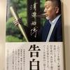 元野球人 清原和博さん 本 「告白」