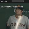 5/17~【登録方法】Hulu(フールー)でプロ野球・巨人戦が視聴可能に