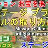 【ピクミン3 デラックス】ミッション攻略!お宝をあつめろ、原生生物をたおせ、巨大生物をたおせ 全ステージプラチナメダルの取り方!Pikmin3 Deluxe Mission Collect Treasure Battle Enemies Defeat Bosses All Platinum Medal