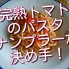 完熟トマトのパスタ、超簡単ですが、ナンプラーで格段の美味しさになります!