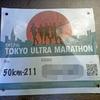 「東京ウルトラマラソン 2019」完走!