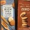 ロッテの低糖質プチケーキ2種類食べ比べ!