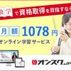 オンラインの資格学習サービス  オンスク.JP