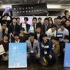 第3回 U29 Startup Conference を開催しました!