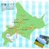 【北海道観光ふりーぱす】北海道内の高速道路が乗り放題!これはかなりお得かも。