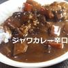ハウス食品「ジャワカレー 辛口」頂きました!^^【金曜日はカレーの日⑧】