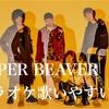 【SUPER BEAVER】カラオケで歌いやすい曲を3曲厳選!!