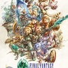 『FFクリスタルクロニクル リマスター』本日発売!新要素を軽くまとめてみました。