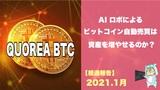 【1ヵ月経過】仮想通貨の自動売買!QUOREA BTCの実績報告