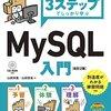 今度はMySQL