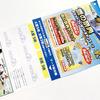ホクト|鷹の祭典チケットプレゼントキャンペーン
