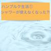 【ハンブルク生活①】ガスが使えない?!シャワーが使えない時の対処法!