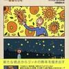 『ゴッホ ――最後の3年』/ZAZ「行こう!」