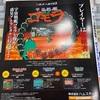 ファミ通表4広告に『宇宙戦艦ゴモラ』