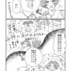 山神漫画②(一日一絵)