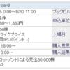 IPO 4447ピー・ビーシステムズ ブックビルディング完了