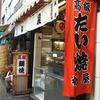 東京三大たい焼きのひとつ、人形町「柳屋」! -おやつtime