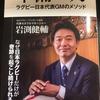 【ラグビー】サンウルブズ2017が始動した今だからこそ必読!JAPAN WAY真相からW杯2019ベスト4への道程まで、とんでもプロジェクトの数々を打ち立てる改革の黒幕、岩渕GMの新著を読まずしてW杯2019は迎えられない件