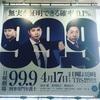 6月☆99.9